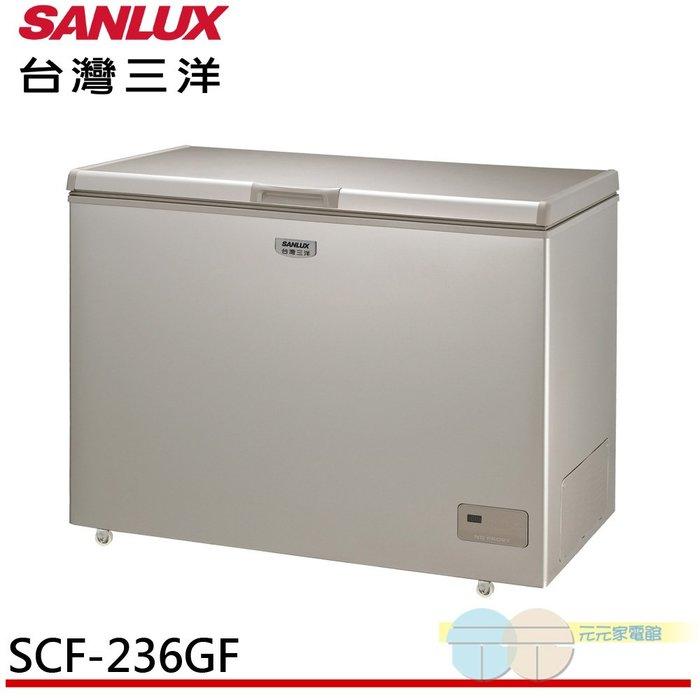 限區配送基本安裝*元元家電館*SANLUX 台灣三洋 236L 風扇式無霜上掀式冷凍櫃 SCF-236GF