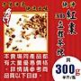 L1C0221【3D立體紅棗茶塊►300g】✔快速出味...