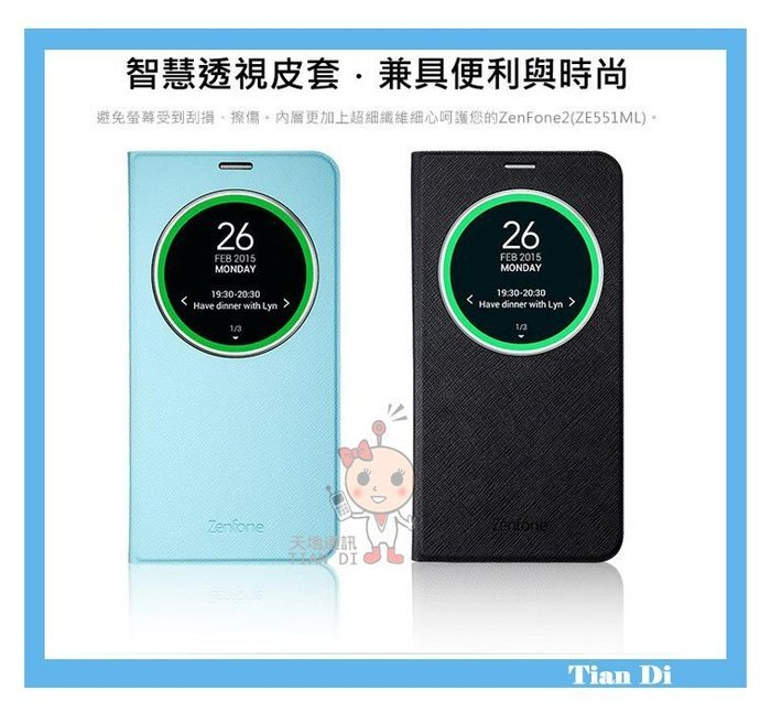 台中天地通訊 手機輕鬆購* ASUS ZenFone2 (ZE551)原廠視窗側掀皮套 有NFC【公司貨】全新噴淚供應~