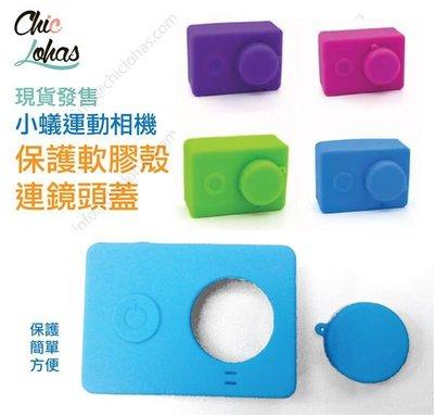 小米 小蟻 xiaoyi 運動相機 保護套 軟膠殼 連蓋 多色 silicon case 小蟻配件