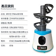 台灣桌球王子Mini桌球發球機/便攜 初學 家庭娛樂 Mini發球機/完勝 擊球板 對打器 餵球機 多球訓練