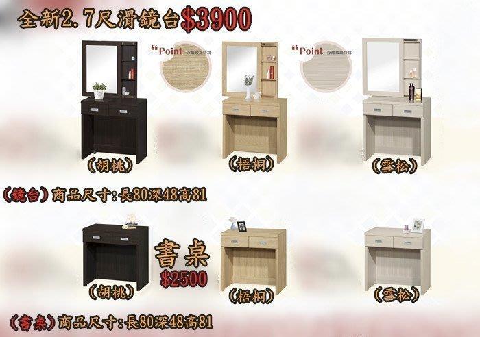 【台中樂居二手家具】PN2901BJE*全新2.7尺化妝台 客廳家具 庫存臥室傢俱拍賣床組 床箱 床底 床板