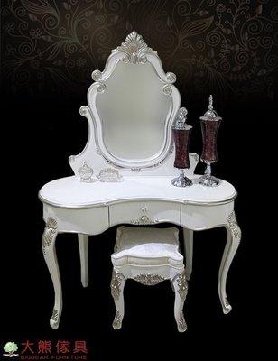 【大熊傢俱】歌德 新古典化妝台 梳妝台 鏡台 化妝桌 桌子 法式 另售床台
