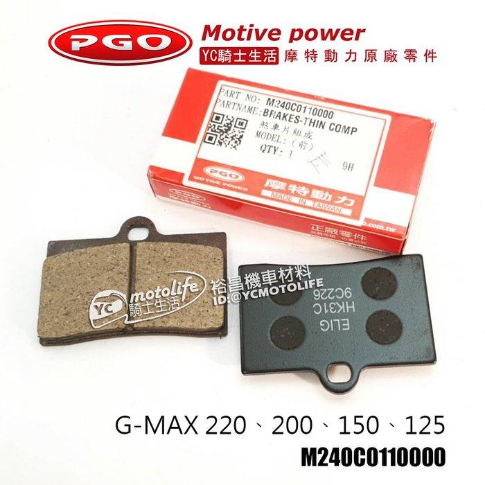 YC騎士生活_摩特動力PGO原廠 前 煞車皮 GMAX 220 200 150 來令片 M240C0110000 前碟