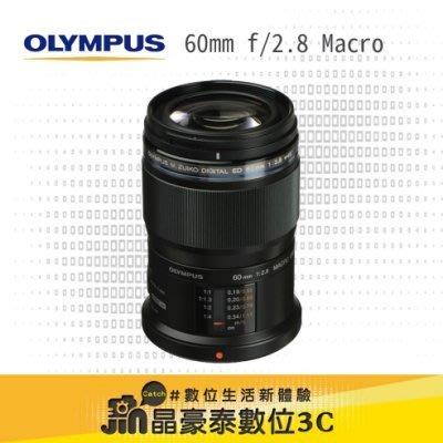 Olympus 60mm F2.8 Macro 鏡頭 平輸 台南 晶豪野3C 專業攝影 嘉義