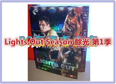 歐美劇《Lights Out Season 餘光》第1季 DVD 全場任選買二送一優惠中喔!!