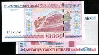BELARUS(白俄羅斯紙幣),P30b,10000-RP,2000,品相全新UNC