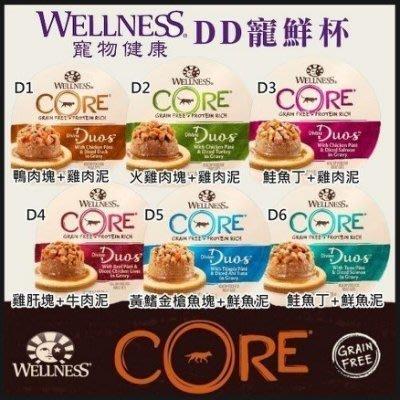 COCO*【一箱$1050賣場】WELLNESS Divine Duos CORE DD寵鮮杯 貓餐盒2.8oz