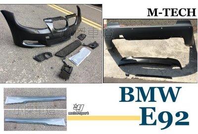 》傑暘國際車身部品《 全新  BMW E92 MTECH M版全套件 前保桿 側裙 後保桿
