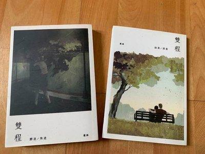 二手BL小說-雙程 歸途/殊途  如果/房客 作者:藍淋  共二冊 電影雙程原著 木更工作室 繁體書 近全新