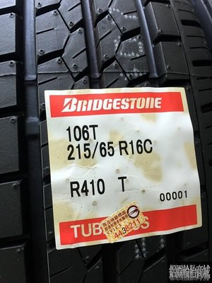 全新輪胎 BRIDGESTONE 普利司通 R410 215/65-16C 日本製 載重胎 *完工價* 3500