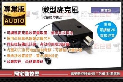 【阿宅監控屋】微型麥克風/收音板 可調整靈敏度 隱藏式 監聽 錄音 搭配攝影機達到影音同步 監視器材 監控主機 汐止門市
