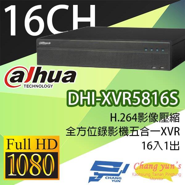 高雄/台南/屏東監視器 DHI-XVR5816S H.264 16路全方位五合一XVR 大華dahua 監視器主機