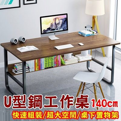 H&C【U型鋼工作桌 140*60】(快速組裝/大空間/桌下書架/加厚板材)電腦桌/辦公桌/書桌/桌子/兒童桌/工作桌