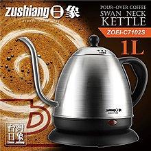 ※便利購※附發票 日象手沖細口快煮壺 1L 電茶壺 快煮壺 細嘴咖啡壺 ZOEI-C7102S