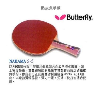 BUTTERFLY蝴蝶牌 CARBON NAKAMA S-5超值碳纖貼皮負手板桌球拍*質輕易控,彈力十足*