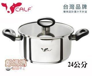 ♥鄭媽媽♥牛頭品牌『新小牛雙導角湯鍋24cm雙耳』適用電磁爐、導角設計湯汁好倒不溢出、包底設計,導熱更均勻