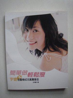 【當代二手書坊】 台視文化~王宇婕~簡單做˙輕鬆瘦 宇婕的動物式元氣瘦身法~原價250元~二手價69元