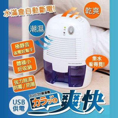 貝比幸福小舖【91099-16】日本熱銷USB靜音省電高效能迷你除濕機/移動除濕機
