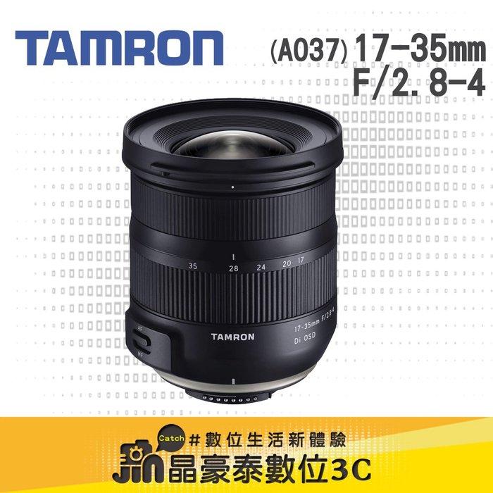 分期0利率 騰龍 Tamron 17-35mm F2.8-4 Di OSD (A037) 公司貨 台南 晶豪野