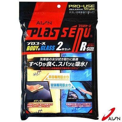 日本 AION 雙用超強力吸水巾(中) 2入 汽車、家庭、寵物、運動、沐浴 皆可用【R&B車用小舖】#R307-TK