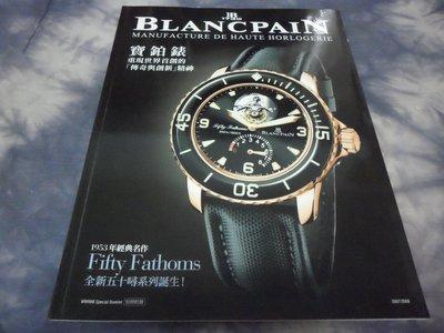 [黃色小館a2]IB1735 BLANCPAIN寶鉑錶