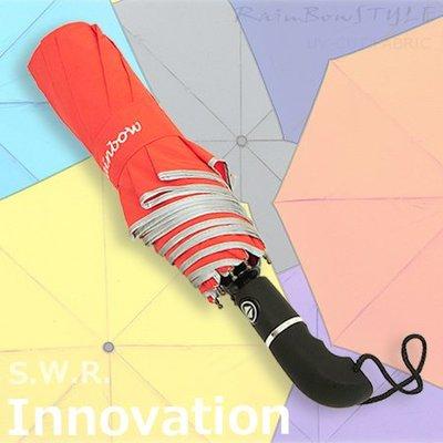 【洋傘職人】RB-SWR -48吋大型機能潑水自動傘 (紅) / 雨傘防風傘大傘抗UV傘陽傘洋傘防潑水傘撥水傘 (免運)