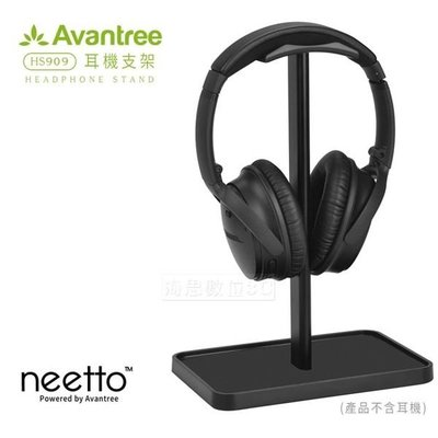 Avantree HS909 超穩固防滑耳機支架 金屬材質收納底盤 ABS防滑 耳機架 適用sony/鐵三角等耳機