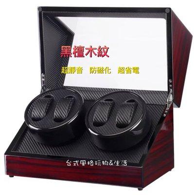 現貨供應自動錶盒黑檀木紋4錶盒自動上鍊...