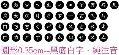 ◎訂製鍵盤貼紙~優質品,不反光筆記型鍵盤.純注音-尺寸:圓形0.35cm-黑底白字