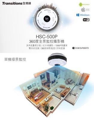 【皓翔】全視線HSC-500P 1080P 高清 360度全景 無線  WiFi攝影機
