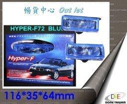 『暢貨中心 OUT LET 』台灣精品 F72 高級長方型超藍光霧燈組 H3 霧燈 藍光