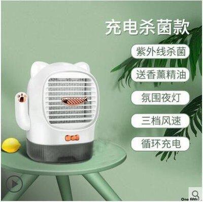 One fifth◊ .. 迷你小空調噴霧小風扇靜音桌上便攜式USB可充電式小型居家用廚房臺式大QC230