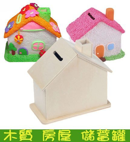 ♥粉紅豬的店♥啟發 益智 手作 手工DIY 木質 房子 存錢桶 存錢筒 儲蓄瓶 可用 輕黏土 彩繪 或雪花泥 等裝飾-預