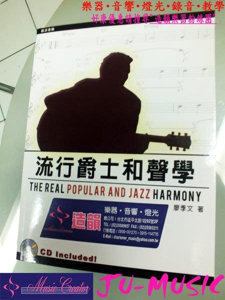 造韻樂器音響- JU-MUSIC - 流行 爵士 和聲學 附1CD 酷派出版 現代 爵士樂 鋼琴 吉他 樂理