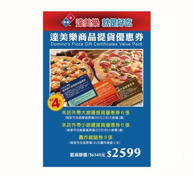 Costco好市多代購 達美樂披薩 外帶商品優惠券 12吋披薩 X 6張 + 9吋披薩 X 5張 + 炸雞腿三入 X 3張