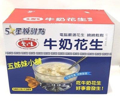 愛之味 牛奶花生 禮盒裝12瓶🍃特價3...