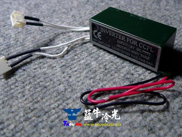 【藍牛冷光】防水驅動器 驅動CCFL PVC 冷光光圈 冷光燈管 冷陰極管 天使眼 魔鬼眼