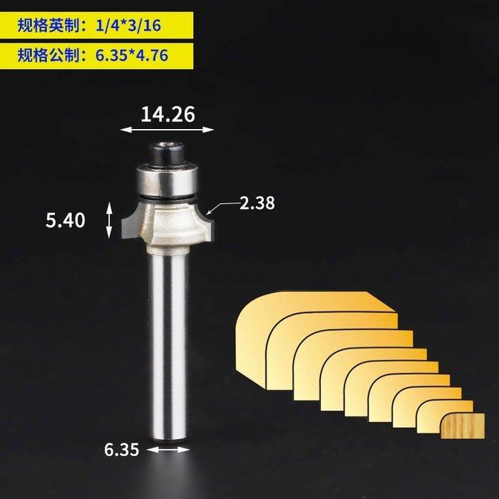 ADD179 (1/4*3/16)  倒角刀 柄徑6.35mm 木工修邊 木材側邊修成1/4圓弧 線刀 修邊刀 120