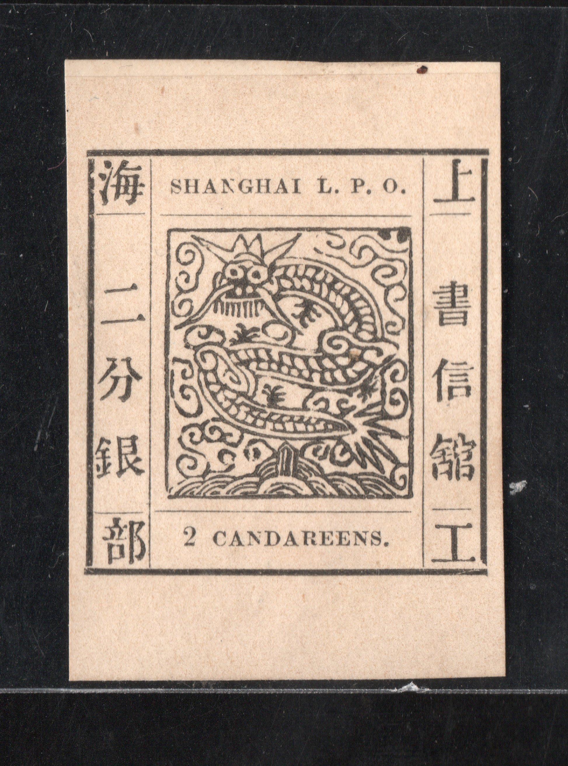 BB4 (代拍品)清代上海工部書信館大龍2分官方複印票版式#S-3新票罕少,品相請詳參各圖示。