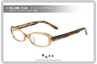 【睛悅眼鏡】簡約風格 低調雅緻 日本手工眼鏡 YELLOWS PLUS YP LLE C304D 13304