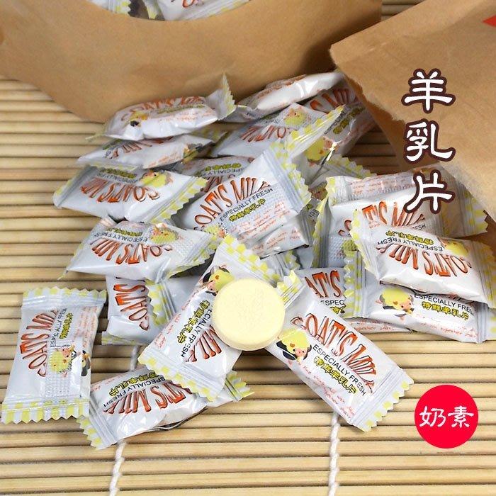 ~特鮮濃羊乳片(150g紙袋裝)~口感香濃,不甜膩,衛生單顆包裝,是大人與小孩都喜歡的零食,來清境必買。【豐產香菇行】