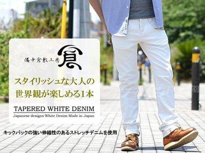 【一代目】備中倉敷工房 ETERNAL 永恆 牛仔褲 男裝 丹寧褲 白色 25590