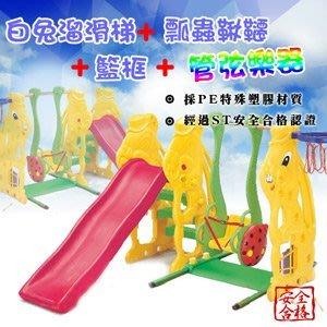 【推薦+】小白兔滑梯+瓢蟲鞦韆P072-SL08造形溜滑梯.兒童遊樂設施.戶外休閒.親子互動.兒童用品