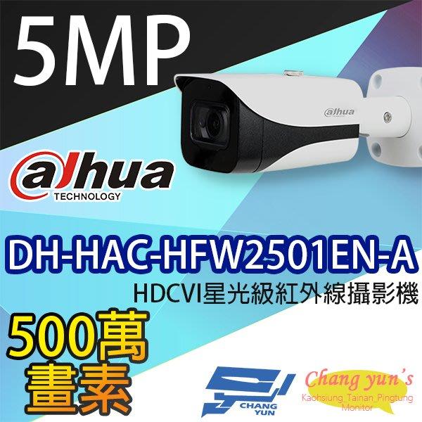高雄/台南/屏東監視器 DH-HAC-HFW2501EN-A 5MP HDCVI星光級紅外線攝影機 大華dahua