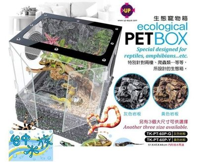 {台中水族}台灣-UO--生態寵物缸 -(49*43*40cm)-灰色岩板-含馬達 特價 兩棲 爬蟲
