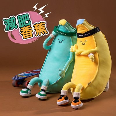 香蕉娃娃 減肥香蕉娃娃 香蕉抱枕 玩偶 水果抱枕 擺飾 禮物 送禮 交換禮物 絨毛玩偶 公仔【葉子小舖】
