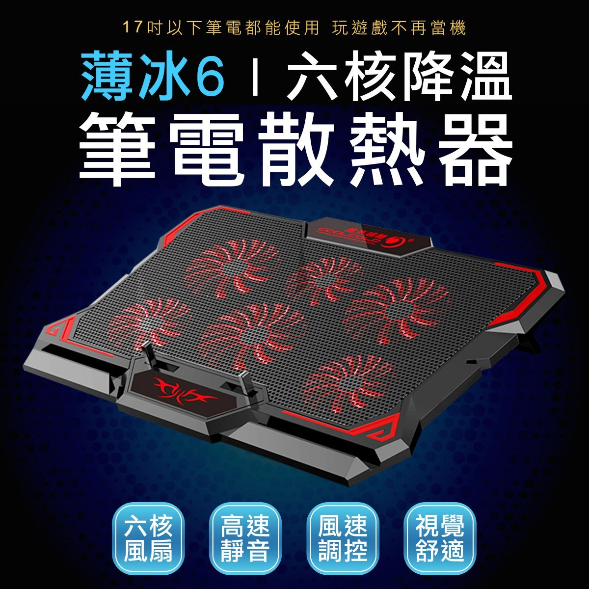 超強6風扇 智能調速筆電散熱器 散熱座 散熱架