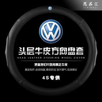 Volkswagen 福斯 方向盤套 GOLF 6 GOLF 7 POLO TIGUAN 汽車 方向盤護套 真皮 防滑