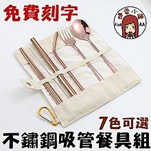 *費雪小舖*免費刻字 不銹鋼超美夢幻餐具7件組(筷子+湯匙+叉子+吸管*2+刷+袋) 玫瑰金 韓式歐風西式 環保 隨身帶